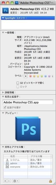 Adobe Photoshop CS5の情報を見る.jpg