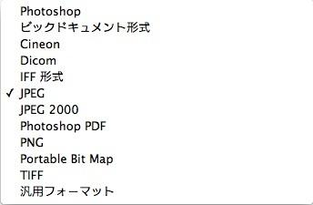 Adobe Photoshop CS5_別名で保存_ファイル形式選択.jpg
