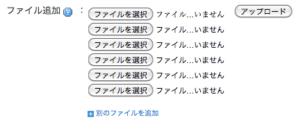 so-net blogファイルアップロード.png